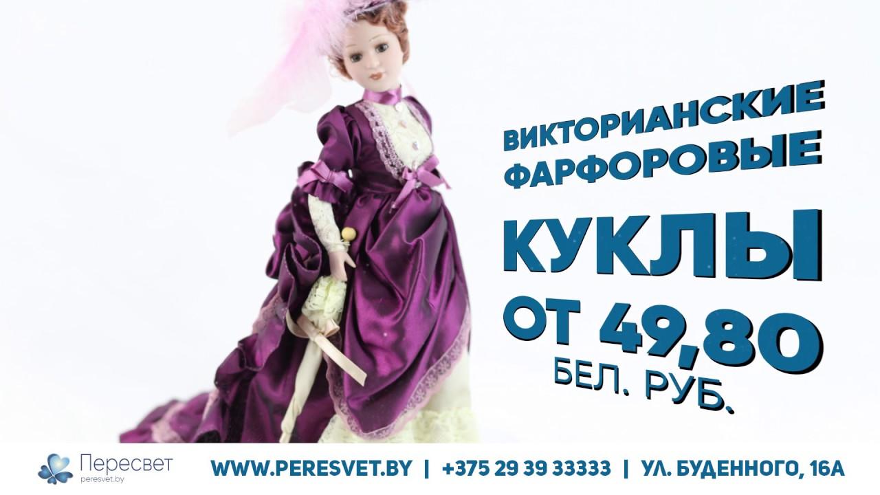 Коллекционные фарфоровые куклы, более 401 моделей в каталоге. Коллекционные фарфоровые куклы в москве с быстрой доставкой по россии, фото, характеристики товара.
