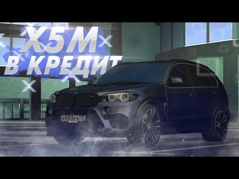 X5M В КРЕДИТ! НОВАЯ СИСТЕМА?! - CCDPLANET MTA