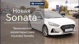 Новая Hyundai Sonata (технические характеристики)