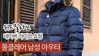 [위드밀라노 네이버 쇼핑 라이브 | 몽클레어 남성 아우…
