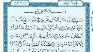 سورة الشعراء /بصوت الشيخ ماهر المعيقلي