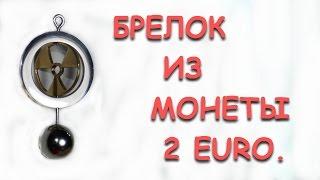 Как сделать!.! Брелок из монеты 2 EURO