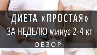 """Диета """"Простая"""" - минус 2-4 кг за неделю/Обзор"""