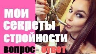 ❤ Как поддерживать свою фигуру в форме ❤ Секреты Стройности и Красоты ❤  Анастасия Лисова