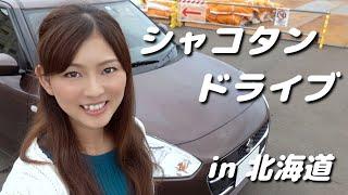 SWIFTと30アルファードで札幌から日帰りで行ける観光地へドライブ!