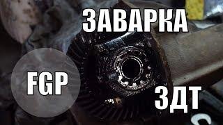БК Заварка, задние дисковые тормоза (ЗДТ) ТюнинГ подвески