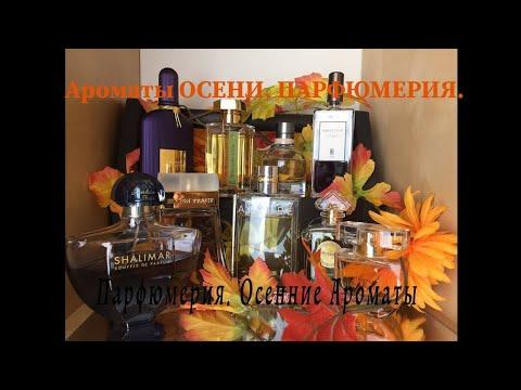 Парфюмерия. Осенние ароматы 2018 |  Ms_Perfume
