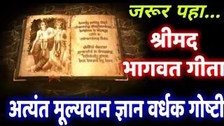 श्रीमद भागवत मूल्यवान गोष्टी ! Shree bhagawat gita best speech , things/Marathi vastushastra tips