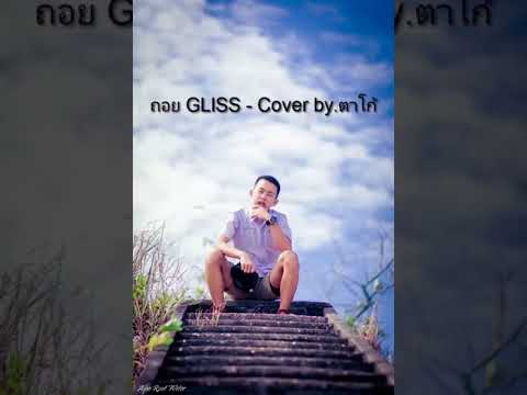 ถอย - GLISS Cover by.ตาโก้