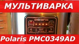 Мультиварка Polaris PMC 0349AD.  ПОЛНЫЙ ОБЗОР.