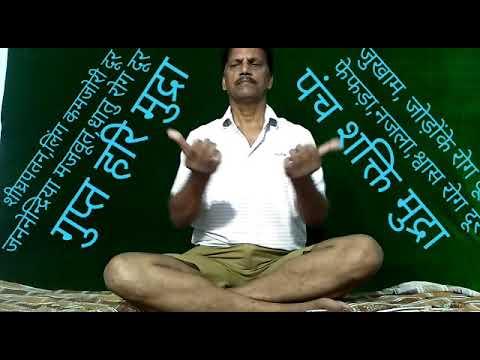 Gupta Hari Mudra & Panch Shakti Mundra