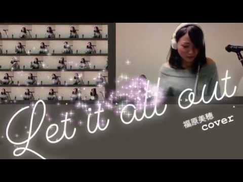 Let it out / 福原美穂 cover 歌詞付き アカペラ