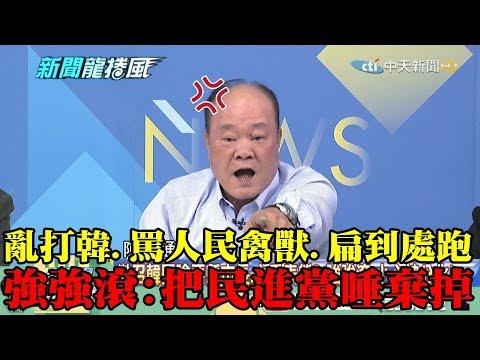 【精彩】亂打韓、罵人民禽獸、扁貪汙仍到處跑 強強滾:把民進黨唾棄掉!