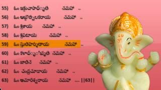 శ్రీ గణేశ అష్టోత్తర శతనామావళి GANESH ASHTOTTARA SHATANAMAVALI IN TELUGU