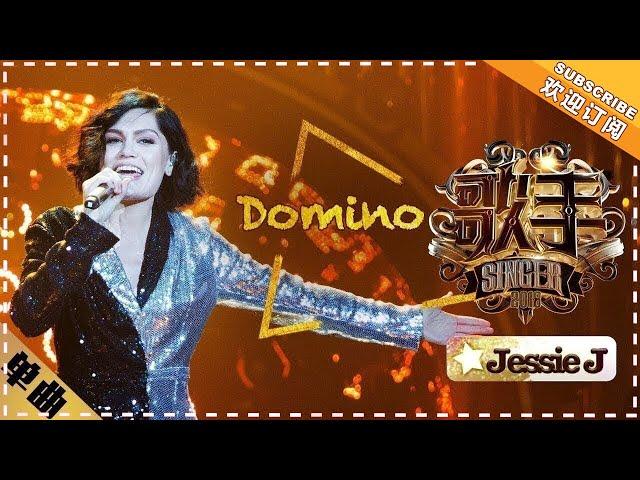 Jessie J 《Domino》-《歌手2018》第1期 单曲纯享版 The Singer 【歌手官方頻道】