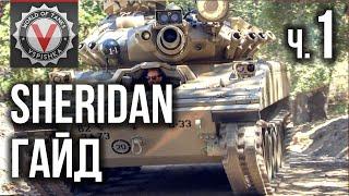 Sheridan - Гайд по World of Tanks. Не самый лучший Танк, но самый фановый ЛТ
