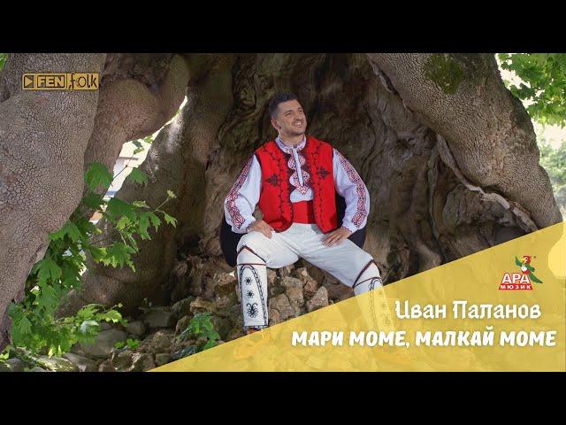 ИВАН ПАЛАНОВ - Мари моме, малкай моме / IVAN PALANOV - Mari mome, malkay mome