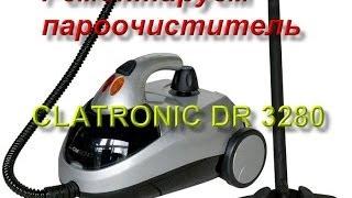 Ремонт пароочистителя CLATRONIC DR 3280