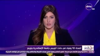 الأخبار - الصحة :10 وفيات فى حادث أتوبيس جامعة الأسكندرية فى نويبع
