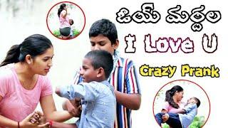 Oy మర్దల్ I love U Crazy Prank |Cute Papa❤️|Latest Telugu Pranks|Sai village kidz latest Video