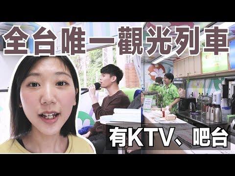 體驗全台灣唯一環島觀光列車,附設吧台、KTV包廂,服務竟然比飛機還高級?! 林宣Xuan Lin