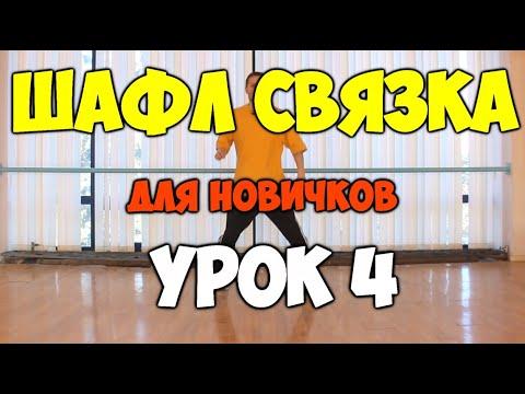 ШАФЛ связка для НОВИЧКОВ #4 Шафл танец обучение! Как научиться танцевать шафл дома!