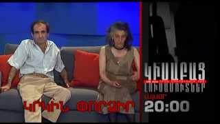 Kisabac Lusamutner anons 07.06.13 Krkin Pordzir