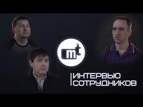 МТ | Сотрудники о компании