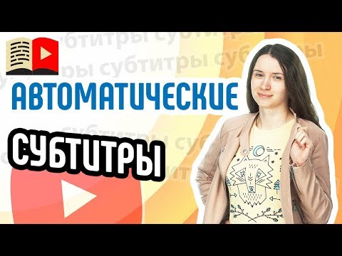 Автоматические субтитры YouTube