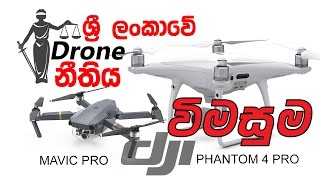 Drones - Sri Lanka LAW (සිංහල) DJI Mavic Pro Phantom 4 Pro from ElaKiri.com
