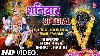 शनिवार Special भजन Shree Hanuman Amritwani I Sharan Mein Aaye Bhaktjano Ki Shani Bhajan with Lyrics