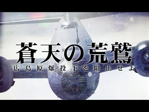【WarThunder】蒼天の荒鷲 広島原爆投下を阻止せよ