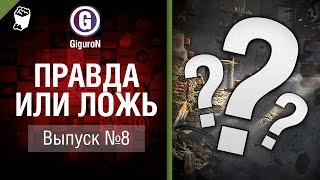 Правда или ложь №8 - от GiguroN [World of Tanks]
