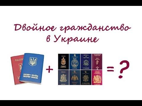 Двойное гражданство в Украине. В чем подвох?