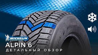 MICHELIN ALPIN 6 | Детальный обзор 205/50 16 | КОЛЕСО.ру