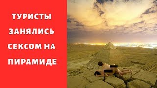 Туристы занялись сексом на пирамиде