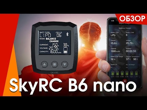 Зарядное устройство SkyRC B6 Nano подробный обзор, характеристики, комплектация