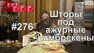#276. Какие шторы и тюль подобрать под ажурные ламбрекены? Дизайн интерьера в классическом стиле