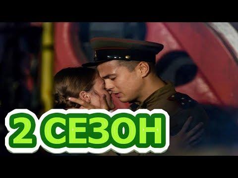 Крепкая броня 2 сезон 1 серия (7 серия) - Дата выхода