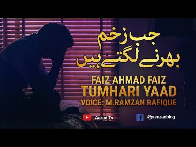 Tumhari Yaad Ke Jab Zakhm Bharne Lagte Hain by Faiz Ahmed Faiz