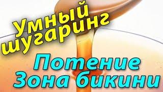 Потение Зона бикини Умный шугаринг Токмаков Обучение Сахарная депиляция