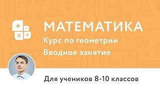 Вводное занятие по курсам геометрии для 8, 9 и 10 класса