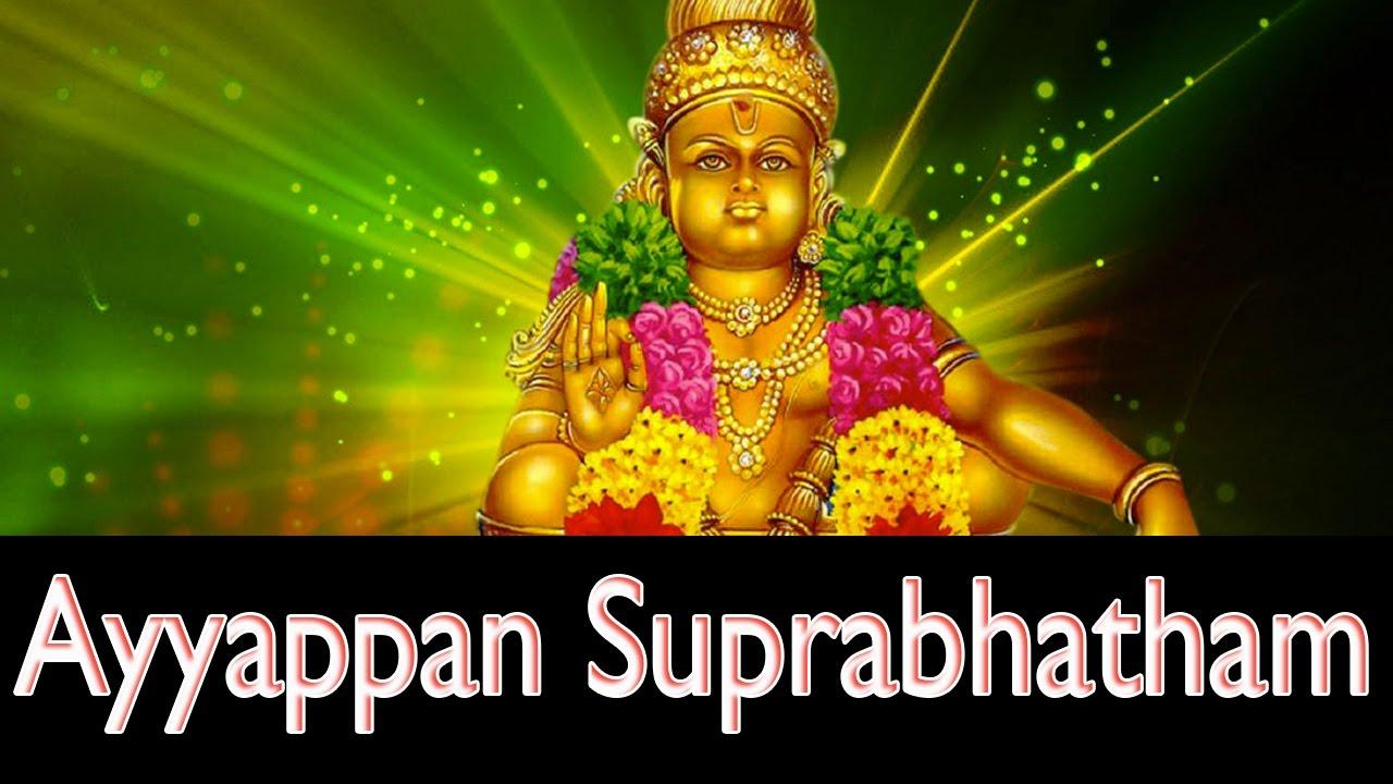 sabarimala suprabhatham song