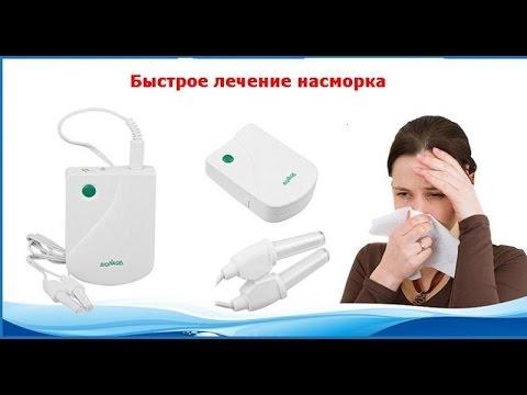 Прибор ЛАЗЕРНОЙ импульсной ТЕРАПИИ носа в домашних условиях. Прогреваем нос  BioNase.