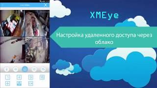 Налаштування XMEye на доступ через хмарний сервіс