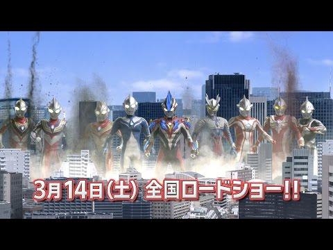 60秒予告篇『劇場版 ウルトラマンギンガS 決戦! ウルトラ10勇士!!』