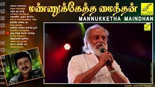 மண்ணுக்கேத்த மைந்தன் | Mannukketha Maindhan - JukeBox | Ramarajan | Vijay Musicals