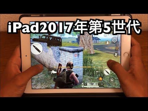【荒野行動】今のiPad2017年モデルの使い心地、カクツキ度合いなど。ソロドン!
