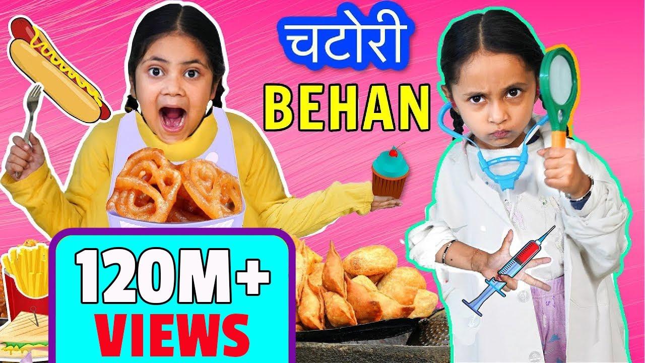 Chatori Behan - चटोरी बहन   Effects of Junk Food   ToyStars