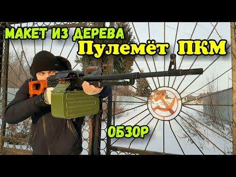 Обзор макета пулемета ПКМ из дерева своими руками